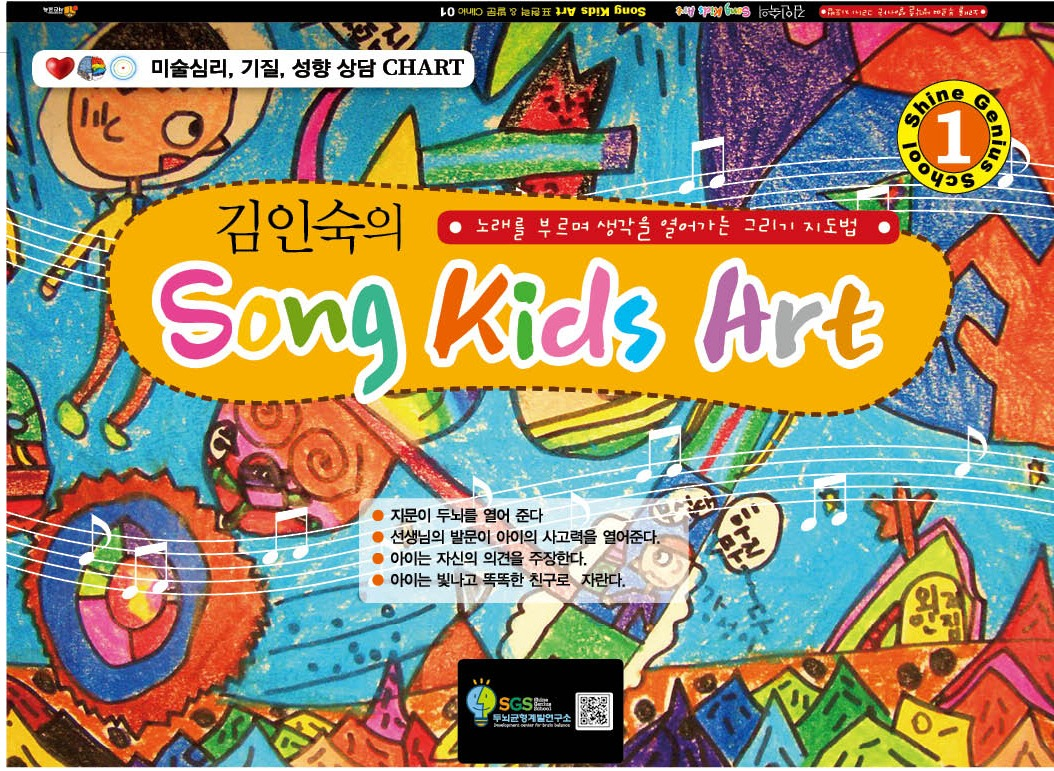 Song kids art 01
